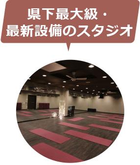 県下最大級のヨガ専門スタジオ
